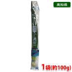 高知県産 やっこねぎ 秀品・Mサイズ 約100g
