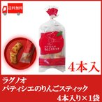 送料無料 ラグノオ ささき パティシエのりんごスティック【4本入】(りんごスティックパイ)