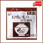 永谷園 業務用お吸いもの松茸風味 2.3g×50袋入 送料無料