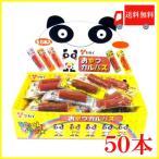 ヤガイ おやつカルパス 50個 全国送料無料 【箱なし】(おつまみサラミ)
