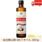 送料無料 仙台勝山館 MCTオイル 360g×1本 (ココナッツオイル/ダイエット/中鎖脂肪酸)
