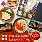 お歳暮 ギフト 高級 海鮮 魚 お歳暮ギフト 御歳暮 ランキング 北海道 人気 詰め合わせ プレゼント のし 内祝い お返し 7点セット 「笑」
