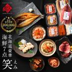父の日ギフトランキング 父の日 プレゼント 50代 60代 70代 ギフト 父の日ギフト お取り寄せグルメ 食べ物 食品 海鮮 北海道 高級 人気 海鮮7点セット