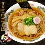 ラーメン お試し ポイント消化 メール便 送料無料 林泉堂の中華そば 5食 セット ご当地ラーメン 麺 お取り寄せ