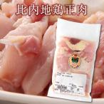 比内地鶏正肉(200g/1袋)冷凍・冷蔵発送可能 《送料別》