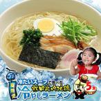 ラーメン 冷たい秋田比内地鶏ラーメン生麺 5食 メール便 送料無料 麺 お取り寄せ ご当地 冷しラーメン