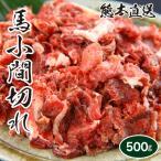 クーポンで4倍 馬刺し 熊本 馬肉 馬小間切れ 加熱用 約500g 赤身 馬肉 馬刺 肉 食べ物 おつまみ