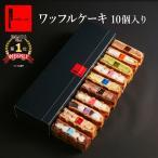ホワイトデーのお返し お菓子 東京土産 ワッフルケーキ10個入り ギフト 送料込 ワッフル・ケーキの店 R.L エールエル