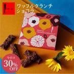 バレンタイン スイーツ プチギフト ワッフルクランチショコラ4本入り チョコレート 個包装 お菓子 ワッフル・ケーキの店 R.L