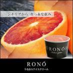 【うるおうアイスクリーム】ブラッドオレンジシャーベット 140mlカップ ベストスイーツ受賞の手作りアイス
