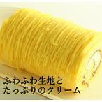 黄金のモンブランロール(直径14センチ)