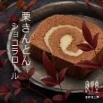 ギフト 和菓子 / 栗きんとんショコラ カットロールケーキ / 米粉使用 岐阜 良平堂