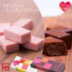 いちご生チョコ・ショコラ生チョコ セット各1箱セット メール便 送料無料