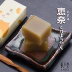 ギフト 和菓子 / 恵奈くり 1個 / 栗きんとん ようかん 良平堂 お菓子