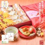 和菓子 ギフト スイーツ  誕生日 送料無料 / 栗福柿・焼き 栗きんとんと白川茶入り風呂敷セット / 良平堂