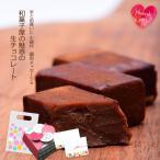 バレンタインデー ホワイトデー プチギフト 義理チョコ 誕生日 / 岐阜 お得 生チョコレート 5ピース  / お返し お配り