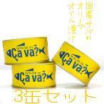サバ缶 鯖缶 サヴァ CAVA さばの オリーブオイル漬け 3缶セット 缶詰 岩手県産 国産鯖を使った  おしゃれで 美味しく どんなレシピにも合います