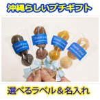 プチギフト サムシングブルー 結婚式 結(ゆい)トリオ1本 お菓子 ブライダル サーターアンダギー ありがとう(青)