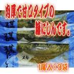 寺田水産食品(北海道函館市) 甘塩ぬかにしん 1尾入×3袋 (送料別)