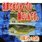 寺田水産食品(北海道函館市) 甘塩ぬかにしん 1尾入×6袋 (送料別)