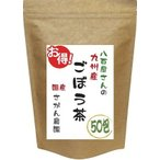 ごぼう茶 2.5g×50包 送料無料 九州産 ごぼう茶 国産 ティーパック 健康茶さがん農園