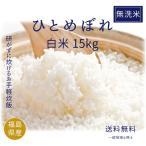 お米 無洗米 ひとめぼれ白米15kg(5kgx3袋) 29年度福島県産