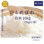 お米 無洗米 ひとめぼれ白米15kg 29年度福島県産
