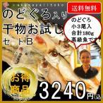 母の日 西京漬け 干物セット のどぐろ お試しB 詰め合わせ ノドグロ3尾(合計180g)入り 送料無料