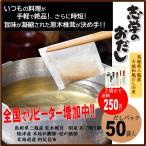 (販売元) 志学のおだし 50包入り 国産原料だしパック 原木椎茸の旨み ゆうパケット-F6  同一商品2点まで送料350円