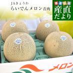送料無料 北海道より産地直送 JAきょうわ らいでんクラウンメロン 青肉 8キロ(2キロ×4玉) 夏ギフト2019 お中元ギフト