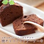 お中元  ギフト・贈り物にも。お土産にも。 焼きチョコレートブランデー