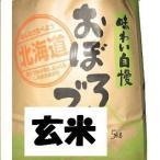 30年産おぼろづき玄米 5kg