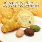 かわいい 名入れ クッキー +こぐまマドレーヌ、プチ焼き菓子3個セット オリジナルスイーツ 内祝い  お返し ノベルティ プチギフト 結婚式 サンクスギフト