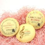 ピアノ 音楽 発表会 記念品 音符模様 オリジナル 中判名入れクッキー メッセージ入り スイーツ