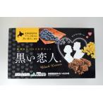 黒い恋人 黒豆とうきびチョコ 21本 北海道 お土産 お取り寄せ スイーツ