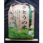 山形県庄内産 ササニシキ 玄米10kg 特別栽培米 平成30年産