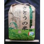 山形県庄内産 ササニシキ 精米10kg 特別栽培米 平成30年産