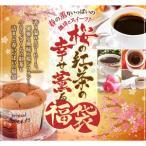 コーヒー 珈琲 福袋 コーヒー豆 珈琲豆 送料無料 紅茶 ポイント10倍 桜 の 紅茶 の 幸せ 薫る 福袋