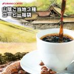 コーヒー 珈琲 福袋 コーヒー豆 珈琲豆 送料無料 澤井珈琲 の 美味しさがしっかりと詰まった 山陰 ご当地3種 のコーヒー福袋 グルメ