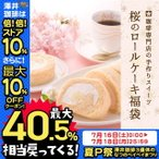 コーヒー 珈琲 福袋 コーヒー豆 珈琲豆 送料無料 桜の ロールケーキ 福袋 グルメ