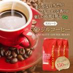 コーヒー 珈琲 福袋 コーヒー豆 珈琲豆 送料無料 コーヒー専門店の超大入り150杯分入り ブラジル福袋 グルメ