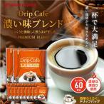 ドリップコーヒー コーヒー 福袋 珈琲 送料無料 1分で出来る ドリップバッグ 濃い味ブレンド70杯分福袋 グルメ