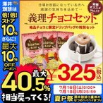 バレンタイン ドリップコーヒー ギフト チョコレート ドリップバッグ プレゼント 配り用 ビーンズチョコ 義理チョコ セット ラッピング付き