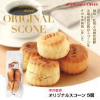 コーヒー紅茶専門店の手作りスコーン5個入り