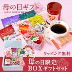 母の日 ギフト 贈り物 ドリップコーヒー コーヒー 珈琲 送料無料 限定 BOX ギフト セット グルメ