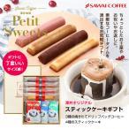 ギフト 贈り物 ドリップコーヒー コーヒー 珈琲 専門店 の スティックケーキ と ドリップバッグ のスイーツギフト グルメ