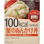 大塚食品 マイサイズ 100kcal 蟹のあんかけ丼 (150g)  レトルト食品 惣菜