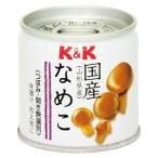 【訳あり 特価】 賞味期限:2021年2月20日 K&K 国産 なめこ 水煮缶 (SS2号缶) 缶詰 きのこ