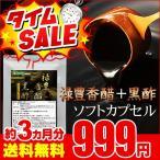 禄豊香醋+黒酢ソフトカプセル 約3ヵ月分 ウルトラタイムセール サプリ サプリメント
