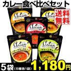 Hachi アジアングルメ紀行/カレー食べ比べ5食セット 5種各1袋 送料無料 メール便  ハチ食品 ポイント消化 食品